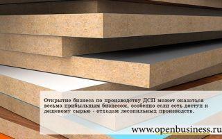 Свой бизнес: производство древесноволокнистых плит