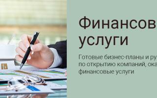 Готовые бизнес-планы и руководства в сфере услуг для населения
