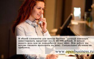 Открытие малого бизнеса: услуги личного консьержа