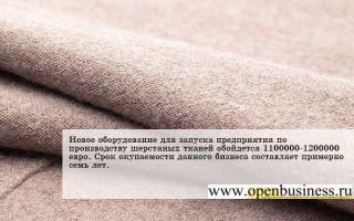 Свой бизнес: производство шерстяных тканей