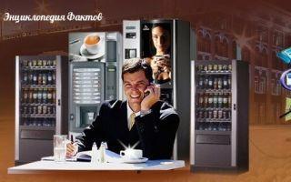 Практика бизнеса: как договариваться об установке вендинговых автоматов