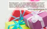 Креативный бизнес: продажа подарков-впечатлений