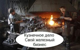Кузнечное дело: свой железный бизнес