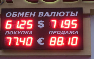 Как открыть пункт обмена валют
