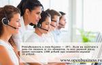Свой бизнес: телефонная справочная служба