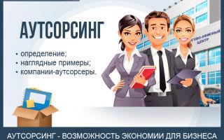 Свой бизнес: компания-аутсорсер
