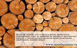 Свой бизнес: продажа леса
