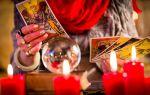 Оказание магических услуг как бизнес