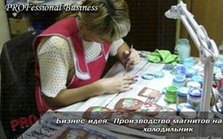 Свой бизнес: производство магнитов на холодильник