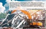 Свой демонтажный бизнес: как заработать на сносе зданий