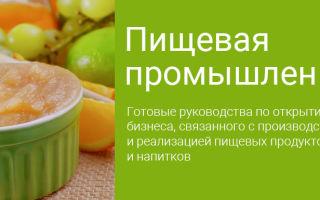 Бизнес-планы по производству и продаже продуктов и напитков