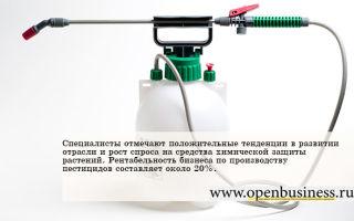Как открыть бизнес по производству пестицидов