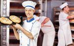 Персонал мини-пекарни