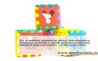 Свой бизнес: производство детских конструкторов из вспененных полимеров и картона