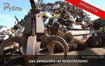 Как заработать на металлоломе