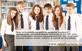 Свой бизнес: производство и продажа школьной формы
