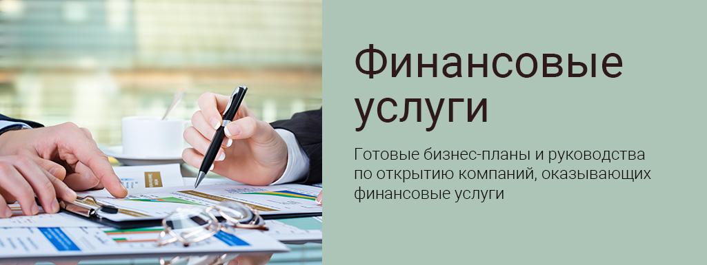Готовые бизнес-планы и руководства в сфере торговли