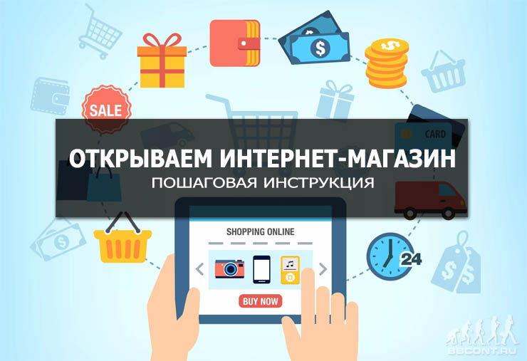 Сделать маленький интернет магазин сайт для создания ссылки на скриншотах