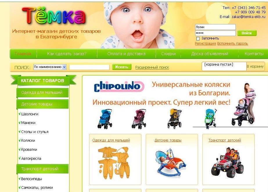 Как открыть магазин детских товаров