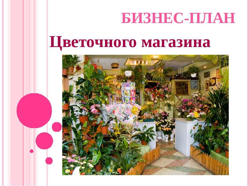 Бизнес план цветочный магазин
