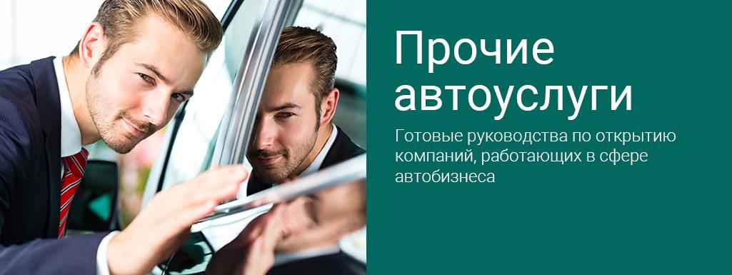 Готовые руководства и бизнес планы по открытию бизнеса на автоуслугах