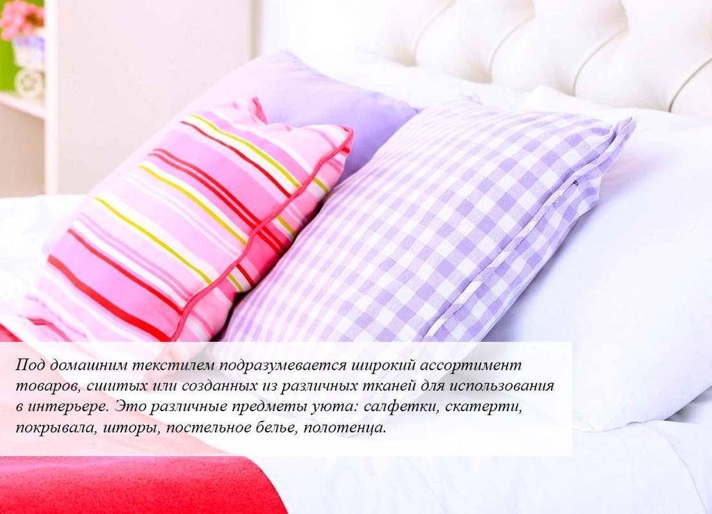 Торговля постельным бельем оквэд