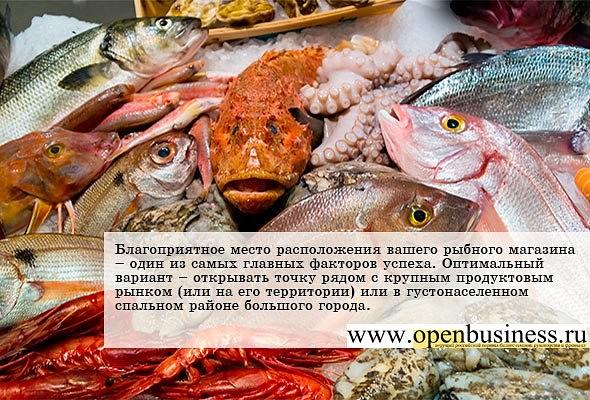 Свой бизнес рыбный магазин